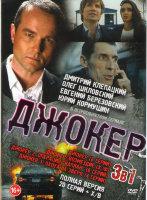 Джокер (8 серий) / Джокер Возмездие / Джокер 2 Операция Капкан (48серии) / Джокер 3 Охота на зверя (4 серии)