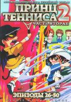 Принц тенниса 2 Часть (26-50 серии) (2 DVD)
