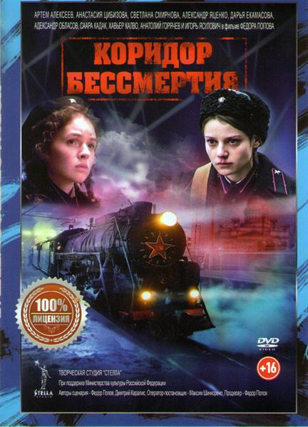 Коридор бессмертия на DVD