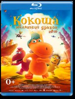 Кокоша маленький дракон (Blu-ray)