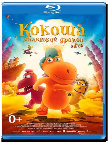 Кокоша маленький дракон (Blu-ray) на Blu-ray
