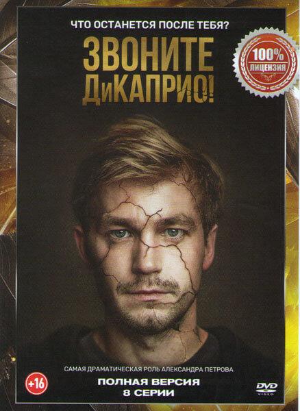 Звоните ДиКаприо (8 серий)