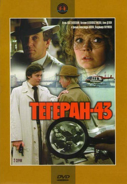 Тегеран-43 на DVD