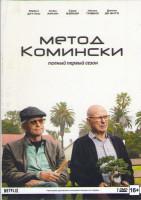 Метод Комински (8 серий)