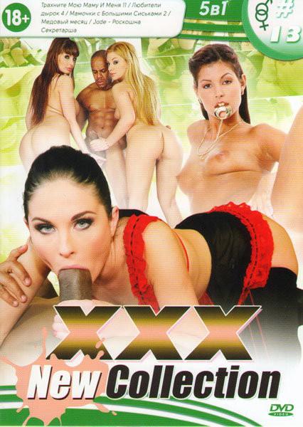 New collection XXX 13 (Трахните мою маму и меня 11 / Любители дырок 4 / Мамочки с большими сиськами 2 / Медовый месяц / Jade роскошная секретарша)