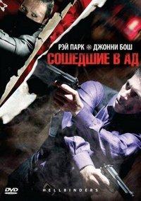 Сошедшие в Ад (Адский переплет) на DVD