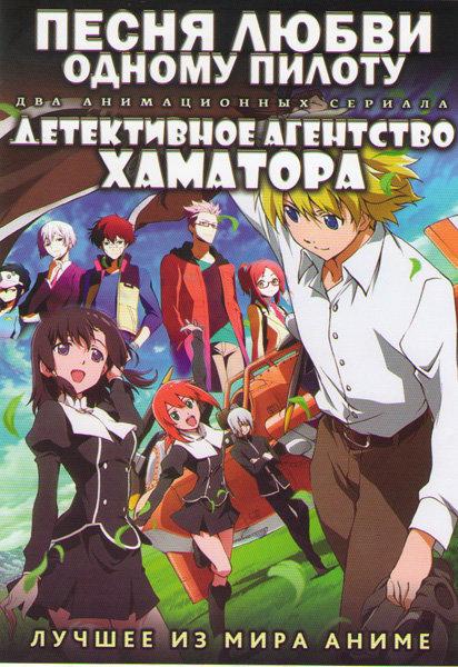 Песня любви одному пилоту ТВ (13 серий) / Детективное агенство Хаматора (12 серий) (2 DVD) на DVD