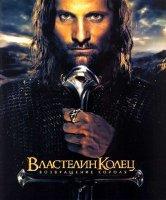 Властелин Колец. Возвращение Короля (2 DVD)