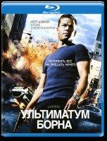 Ультиматум Борна 3D (Blu-ray)