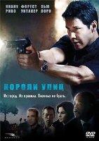 Короли улиц (Blu-ray)