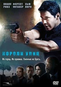 Короли улиц (Blu-ray)* на Blu-ray