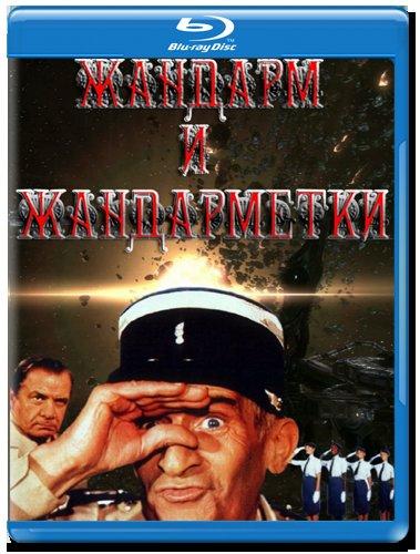 Жандарм и жандарметки / Жандарм и инопланетяне (2 Blu-ray) на Blu-ray