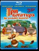 Три богатыря На дальних берегах 3D (Blu-ray)