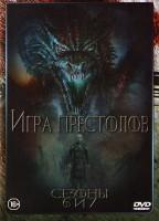 Игра престолов 6,7 Сезоны (17 серий)