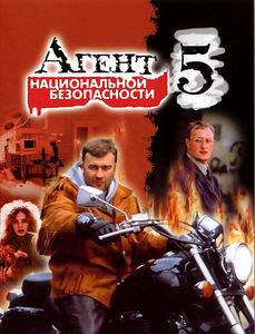 Агент национальной безопасности 5 на DVD
