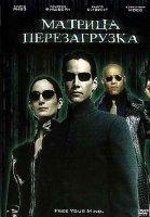 Матрица: Перезагрузка HD DVD