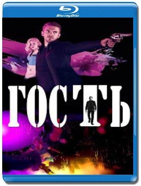 Гость (Blu-ray)* на Blu-ray