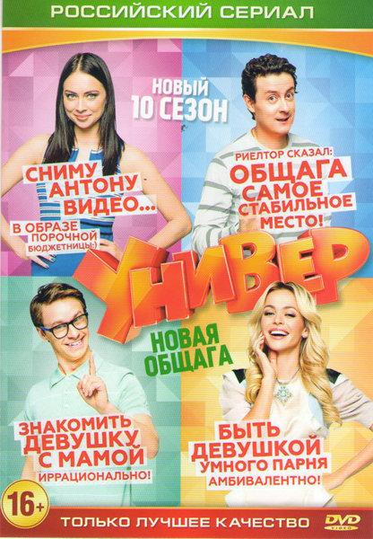 Универ Новая общага 10 Сезон (19 серий) на DVD