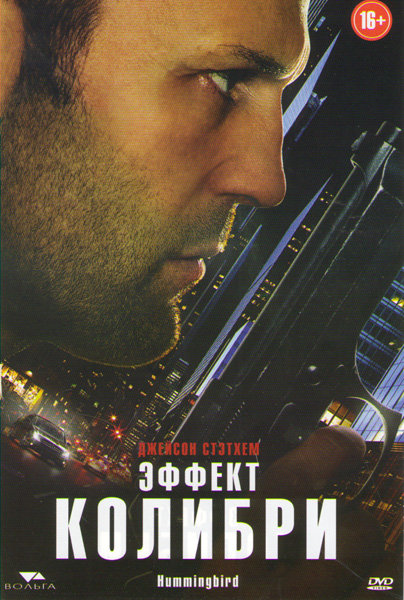 Эффект колибри на DVD