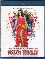 Богиня (Blu-ray)*