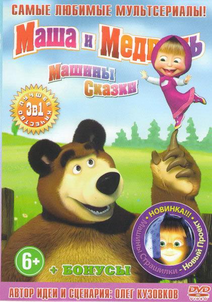 Маша и медведь Первая встреча (55 серий) / Маша и Медведь Машины сказки (26 серий) / Машины страшилки (9 серий) на DVD