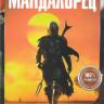 Мандалорец 1 Сезон (8 серий) на DVD