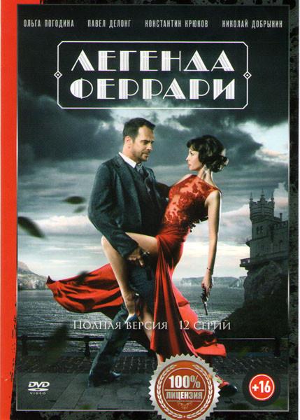 Легенда Феррари (12 серий) на DVD