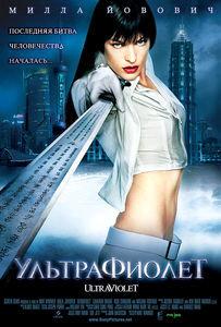 Ультрафиолет на DVD
