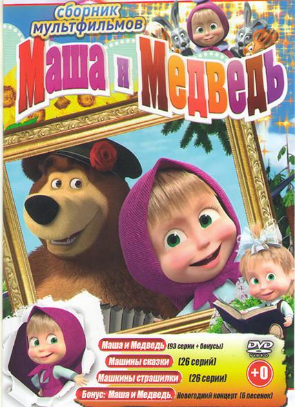Маша и медведь Первая встреча (93 серии) / Маша и Медведь Машины сказки (26 серий) / Машины страшилки (26 серий)  на DVD