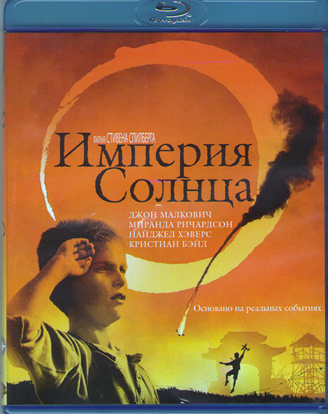 Империя солнца (Blu-ray)* на Blu-ray