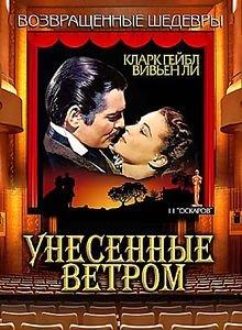 Унесенные ветром* на DVD