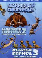Ледниковый период / Ледниковый период 2 Глобальное потепление / Ледниковый период 3 Эра динозавров (Позитив-мультимедиа) (3 DVD)