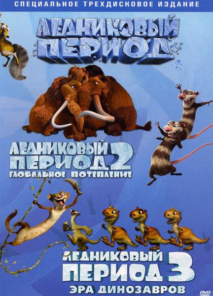 Ледниковый период / Ледниковый период 2 Глобальное потепление / Ледниковый период 3 Эра динозавров (Позитив-мультимедиа) (3 DVD) на DVD