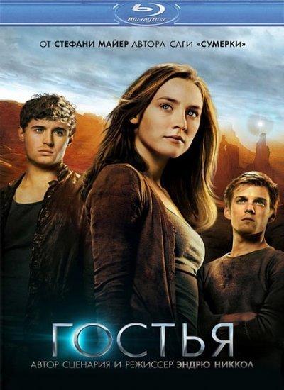 Гостья (Blu-ray)* на Blu-ray