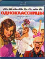 Одноклассницы (Blu-ray)