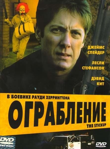 Ограбление (Разборка)  на DVD