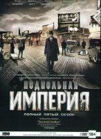 Подпольная империя 5 Сезон (8 серий) (2 DVD)