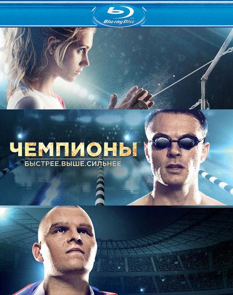 Чемпионы Быстрее Выше Сильнее (Blu-ray) на Blu-ray