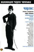 Чарли Жизнь и искусство Чарли Чаплина