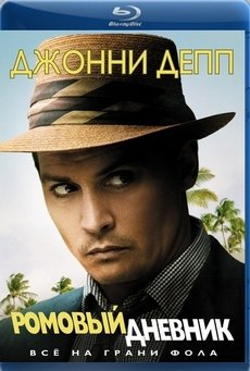 Ромовый дневник (Blu-Ray)* на Blu-ray