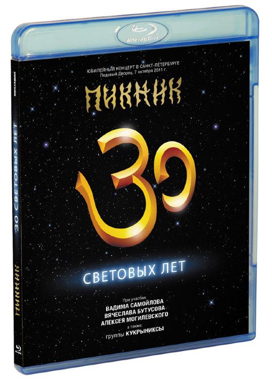 Пикник 30 Световых лет (Blu-ray)* на Blu-ray