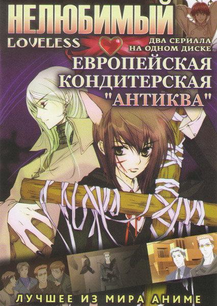 Нелюбимый (12 серий) / Европейская кондитерская Антиква (12 серий) (2 DVD) на DVD