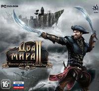 Два мира II Пираты Летучей крепости (PC DVD)