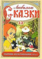 Любимые сказки 13 (68 в 1)