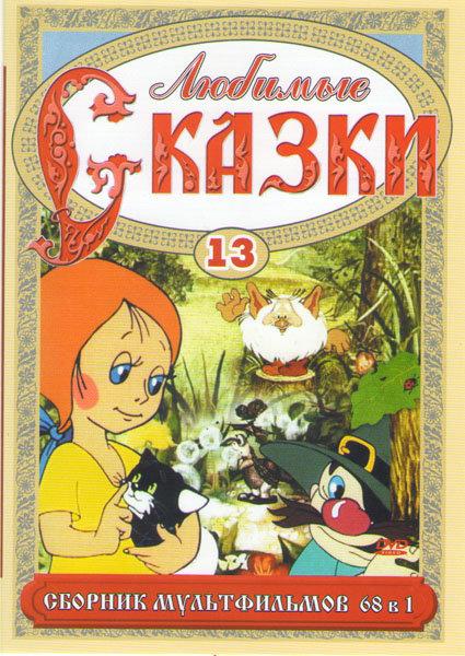 Любимые сказки 13 (68 в 1) на DVD