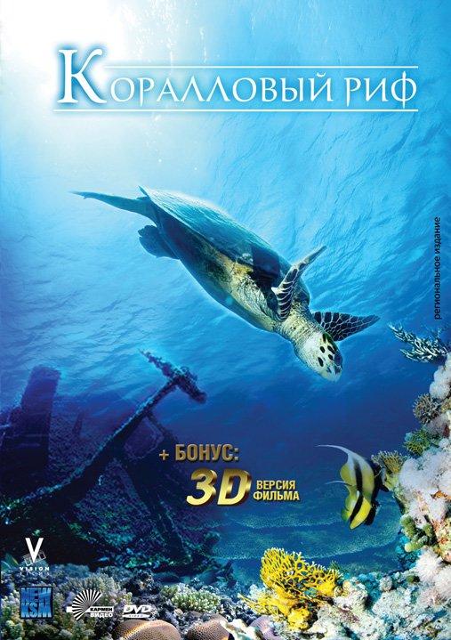 Коралловый риф 3D
