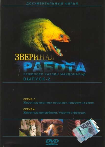 Звериная работа 2 Выпуск на DVD