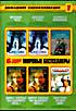 Джессика 1 часть/Джессика 2 часть/Сыновья и Любовники/Дороги,которые мы выбираем 1 часть/Дороги,которые мы выбираем 1 часть/Анастасия:Загадка Анны на DVD