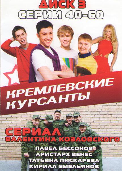 Кремлёвские курсанты (40-60 серии) на DVD