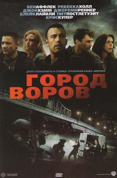 Город воров на DVD